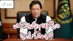 وزیراعظم کا نام دنیا کی بااثر مسلمان شخصیات میں کس نمبر پر؟ Pakistan News, Calm, News From Pakistan