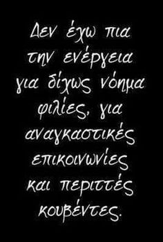 Δεν είμαι η μόνη... Mood Quotes, Positive Quotes, Life Quotes, Inspiring Quotes About Life, Inspirational Quotes, Favorite Quotes, Best Quotes, Religion Quotes, My Philosophy
