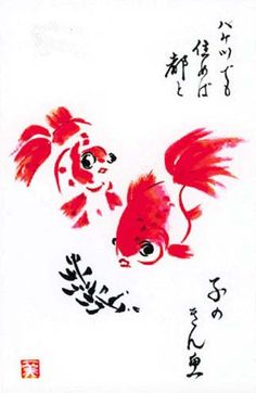 Haiga  by Kazumi Cranney (Haiga is a form of painting that combines three traditional Japanese arts: Haiku poetry, Japanese calligraphy and watercolor painting. )