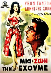 Directed by Yorgos Tzavellas. With Yvonne Sanson, Dimitris Horn, Vasilis Avlonitis, Hristos Tsaganeas. A bank teller discovers an accounting error and becomes rich Bank Teller, Colorized Photos, How To Become Rich, Old Toys, Films, Movies, Pin Up, Movie Posters, Horn