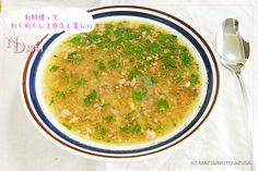 ソジョ / スープ