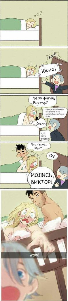 Yuri!!! on Ice Отабек Алтын/Юрий Плисецкий, Виктор Никифоров