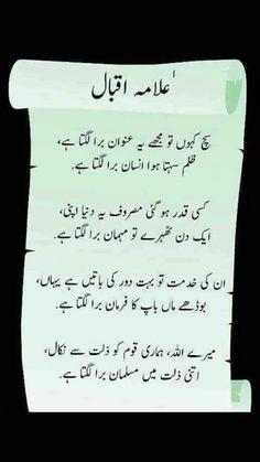 Urdu Funny Poetry, Poetry Quotes In Urdu, Best Urdu Poetry Images, Urdu Poetry Romantic, Love Poetry Urdu, Eid Poetry, Poetry Pic, Poetry Lines, Poetry Books