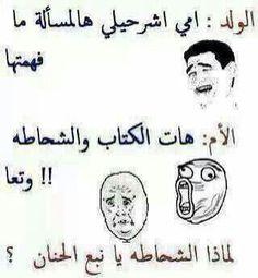 ليش الشحاطة ؟؟!!  ههههههههههه