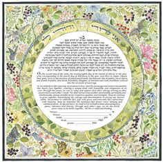 Burst of Nature Ketubah by Angela Munitz available at Ketubah.com Always check with your Rabbi before buying a Ketubah!