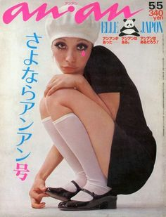 "vintagefashionandbeauty: """"Japanese fashion magazine, c. 1968 "" "" : vintagefashionandbeauty: """"Japanese fashion magazine, c. Harajuku Fashion, 70s Fashion, Vintage Fashion, Fashion Cover, Kawaii Fashion, Cover Design, Best Fashion Magazines, David Carson, Arte Cyberpunk"