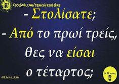 True Words, Funny Quotes, Jokes, Kai, Greek, Humor, Funny Phrases, Husky Jokes, Greek Language