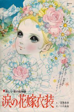 高橋真琴 Takahashi Macoto: 'Namida no Hanayome Ishou'/ Weekly Margaret,1967
