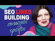 Πώς να χτίσεις #backlinks για το blog ή το site σου #seo
