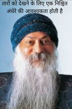 Osho Quotes in Hindi-ओशो के प्रेरणादायक अनमोल विचार - Motivational Page Osho Quotes Love, Osho Love, Osho Hindi Quotes, Inspirational Quotes In Hindi, Gita Quotes, Love Quotes In Hindi, Spiritual Quotes, Qoutes, Wisdom Quotes
