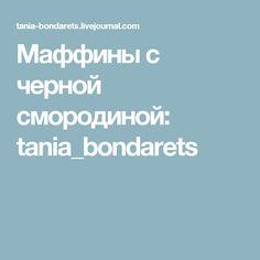 Маффины с черной смородиной: tania_bondarets