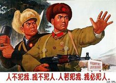 In the midst of their own Cultural Revolution, the Chinese conducted their own campaign against foreign imperialism, both American and Soviet. The border guards in this poster defend the northern border against the Soviet aggressors.