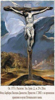 Эль Греко. 1573. Распятие.