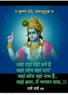Krishna Statue, Krishna Hindu, Jai Shree Krishna, Radhe Krishna, Lord Krishna, Krishna Leela, Durga, Krishna Quotes In Hindi, Radha Krishna Love Quotes