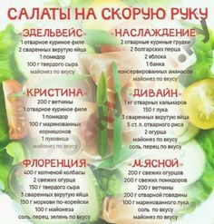 Quick Salad Recipes, Easy Healthy Recipes, Appetizer Recipes, Low Carb Recipes, Healthy Snacks, Cooking Recipes, Good Food, Yummy Food, Russian Recipes