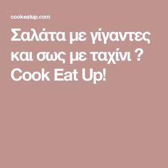 Σαλάτα με γίγαντες και σως με ταχίνι ⋆ Cook Eat Up! Hamburger, Sweets, Cooking, Food, Bread, Cake, Kitchen, Gummi Candy, Candy