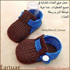 ff7c8ebdb #crochet #handmade #shoes #yarn #for_babies #pattern #crochet_chart  #crochet_diagram #baby #Eartuae #uae #design #كروشيه #حذاء #للأطفال #خيوط  #باترون #تصميم ...