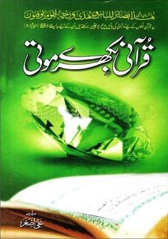 ONLINE READ DOWNLOAD  (7 MB) OTHER LINK DOWNLOAD  (7 MB) Free Pdf Books, Free Ebooks, Islamic Books Online, Read Books, Ali, Education, Reading, Ant, Reading Books