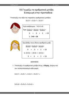 β΄ δημοτικού μαθηματικά β΄ τεύχος Teacher, Words, School, Maths, Life, Professor, Horse