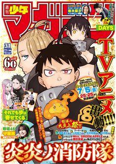 Cover and lead color for Enen no Shouboutai from this week's Shounen Magazine. Manga Anime, Manga Art, Anime Art, Wallpaper Animé, Anime Cover Photo, Poster Anime, Japanese Poster Design, Japon Illustration, Cute Poster