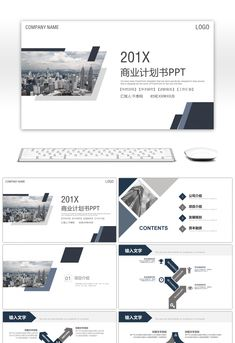 Atmospheric Succinct Business Business Plan Report PPT Template