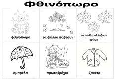 Φθινοπωρο εικονες Autumn Activities, Book Activities, Preschool Activities, Learn Greek, Greek Alphabet, Greek Language, School Projects, Coloring Pages, Diy And Crafts