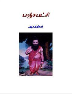 கோரக்கர்: 2013 Numerology Horoscope, Aura Reading, Power Star, Vedic Mantras, Krishna Radha, Lord Shiva, English Grammar, Temples, Geometry