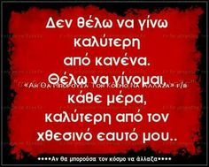Σοφα λογια.!. Reality Of Life, Perfect Word, Lifestyle Quotes, Greek Quotes, Self Improvement, Wise Words, Life Is Good, Philosophy, Best Quotes