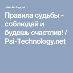 Правила судьбы - соблюдай и будешь счастлив! / Psi-Technology.net