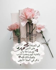 Islamic Qoutes, Arabic Quotes, Blessed Friday, Visualisation, Place Cards, Hair Accessories, Place Card Holders, Design, Board
