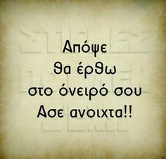 Όνειρο.. Couple Quotes, Love Quotes, Inspirational Quotes, Greece Quotes, Greek Words, Love You, My Love, Keep In Mind, Note To Self