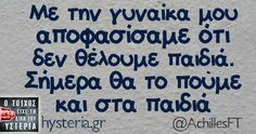 Funny Greek Quotes, Funny Picture Quotes, Funny Images, Funny Photos, Stupid Funny Memes, Funny Stuff, Funny Phrases, Funny Thoughts, Funny Clips