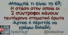 Funny Images With Quotes, Funny Greek Quotes, Greek Memes, Images And Words, Funny Quotes, Ancient Memes, English Jokes, Funny Phrases, Math Humor