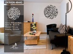 Beautiful Islamic Wall Decal available exclusively at www.albarrarts.com  #Islam #Muslim #islamicart Islamic Decor, Islamic Wall Art, Islam Muslim, Home Art, Wall Decals, Arabic Calligraphy, Beautiful, Design, Home Decor