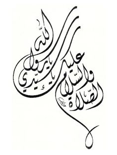 167 best calligraphy images on pinterest arabic quotes islamic Arab League Meeting On Syria this calligraphy is too by syrian calligrapher adnan ashiekh osman