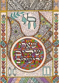 .שאלו שלום ירושלים........................ pray for the peace of Jerusalem