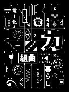 MSCED : 094 — 電力組曲 C:電化の暮らし/Guernica