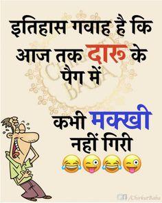 Funny Hindi Jokes Images for Status - WhatsApp Funny Jokes Tea Quotes Funny, Funny Quotes In Hindi, Funny Study Quotes, Jokes In Hindi, Sarcastic Quotes, Jokes Quotes, Fun Quotes, Comedy Quotes, Latest Funny Jokes