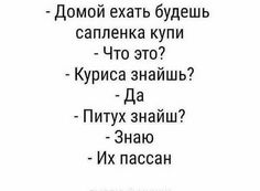 New Quotes Funny Motivational Smile Ideas Smile Quotes, New Quotes, Change Quotes, Inspirational Quotes, Motivational, Good Morning Funny, Morning Humor, Scary Quotes, Russian Jokes