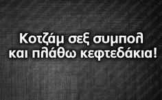 Greek quotes Funny Greek Quotes, Greek Memes, Funny Quotes, Funny Memes, Jokes, All Quotes, Life Quotes, Funny Statuses, Clever Quotes