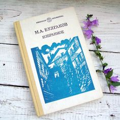 Master and Margarita Popular russian book Mikhail Bulgakov Collectible book USSR 1991s Russian Soviet book Rare vintage book by LuckyElenaShop on Etsy