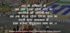 Swatantrata Diwas Shayari in Hindi Pandra August, 15 August In Hindi, Speech On 15 August, 15 August Photo, Happy 15 August, 15 August Images, August Wallpaper, Shayari In Hindi, Slogan