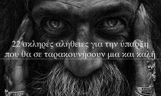 Η ζωή είναι ένα ταξίδι από την αθωότητα στην εμπειρία και το μονοπάτι δεν είναι και τόσο ομαλό.Υπάρχουν αμέτρητα εμπόδια και μόλις ξεπεράσετε ένα, θα εμφανιστεί κάποιο άλλο. Είναι γνωστό πως η ζωή είναι σκληρή, αλλά μερικές φορές Ancient Mysteries, Greek Quotes, Mind Body Soul, Happy People, Good Morning Quotes, Birthday Quotes, Life Is Beautiful, Awakening, Life Lessons