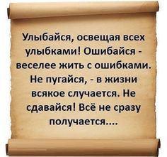 Live your life the way you feel . Soul Quotes, Wise Quotes, Motivational Quotes, Funny Quotes, Inspirational Quotes, The Words, Russian Quotes, Word Board, Touching Words