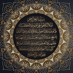 Discover recipes, home ideas, style inspiration and other ideas to try. Calligraphy Wallpaper, Arabic Calligraphy Art, Arabic Art, Islamic Images, Islamic Pictures, Motifs Islamiques, Ayatul Kursi, Islamic Art Pattern, Islamic Paintings
