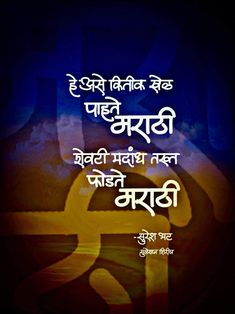 Marathi Calligraphy, Calligraphy Quotes, Independence War, Marathi Poems, Marathi Status, Neon Signs, Ss, Photography, Photograph