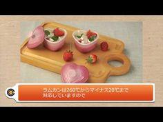 ル・クルーゼのラムカンを使った色々な料理のアレンジ方法をご紹介しています。