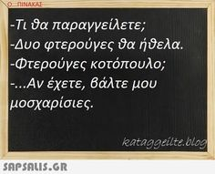 Funny Greek Quotes, Funny Quotes, Just For Laughs, The Funny, Letter Board, Things To Think About, Clever, Jokes, Lol