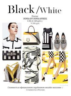 В рамках тренда: черно-белая графика... Трикотажное платье SONIA BY SONIA RYKIEL с его несколько авангардным принтом из геометрических фигур и названий городов. Подробее на www.siberitka.com.