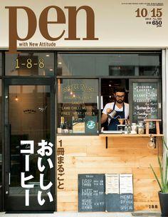 pen 2014年 10月15日号 No.369 「1冊まるごと おいしいコーヒー」